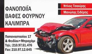 ΣΙΔΕΡΗΣ ΕΜΜΑΝΟΥΗΛ & ΤΣΑΚΙΡΗΣ ΝΤΙΝΟΣ