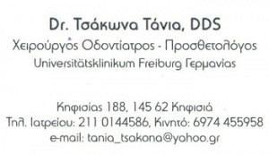 DR ΤΣΑΚΩΝΑ ΤΑΝΙΑ