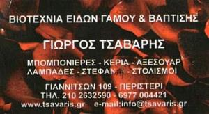 ΤΣΑΒΑΡΗΣ ΓΙΩΡΓΟΣ