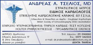 ΤΣΕΛΙΟΣ ΑΝΔΡΕΑΣ