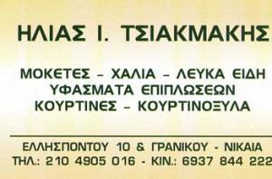 ΤΣΙΑΚΜΑΚΗΣ ΗΛΙΑΣ