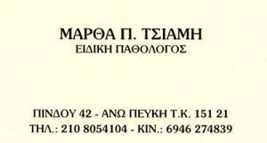 ΤΣΙΑΜΗ ΜΑΡΘΑ