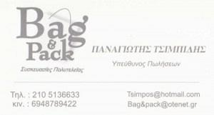 BAG & PACK (ΤΣΙΜΠΙΔΗΣ Π & ΣΙΑ ΟΕ)