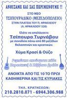 ΚΟΥΤΟΥΚΙ ΤΟΥ ΜΑΘΙΟΥ (ΦΟΥΝΤΟΥΛΗΣ ΜΑΤΘΑΙΟΣ)