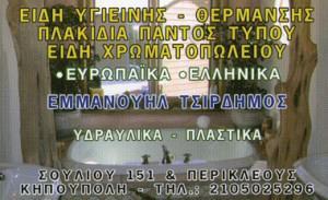 ΤΣΙΡΔΗΜΟΣ ΕΜΜΑΝΟΥΗΛ