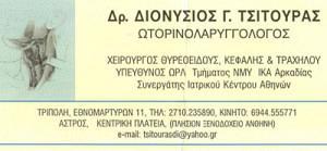 ΤΣΙΤΟΥΡΑΣ ΔΙΟΝΥΣΙΟΣ