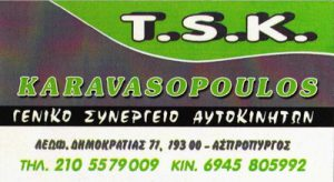 TSK (ΚΑΡΑΒΑΣΟΠΟΥΛΟΣ ΘΕΟΔΩΡΟΣ)