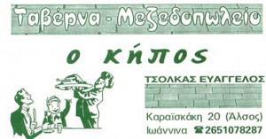 ΚΗΠΟΣ (ΤΣΟΛΚΑΣ ΕΥΑΓΓΕΛΟΣ)