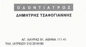 ΤΣΑΦΟΓΙΑΝΝΗΣ ΔΗΜΗΤΡΙΟΣ