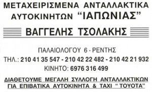 ΤΣΟΛΑΚΗΣ ΕΥΑΓΓΕΛΟΣ