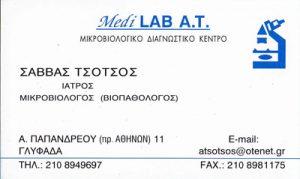 ΤΣΟΤΣΟΣ ΣΑΒΒΑΣ & ΑΘΑΝΑΣΙΟΣ