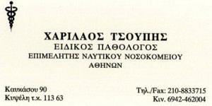 ΤΣΟΥΠΗΣ ΧΑΡΙΛΑΟΣ