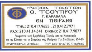ΤΣΟΥΠΡΟΣ Θ & ΚΑΡΑΒΑΝΑ Γ
