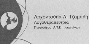 ΤΖΑΜΑΛΗ ΑΡΧΟΝΤΟΥΛΑ