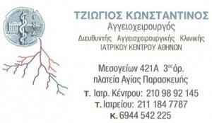 ΤΖΙΩΓΙΟΣ ΚΩΝΣΤΑΝΤΙΝΟΣ