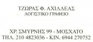 ΤΖΩΡΑΣ ΑΧΙΛΛΕΑΣ