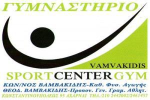 VAMVAKIDIS SPORT CENTER (ΒΑΜΒΑΚΙΔΗΣ ΚΩΝΣΤΑΝΤΙΝΟΣ)