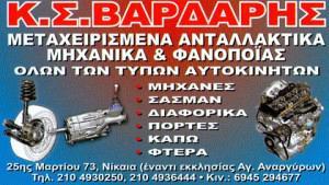 ΒΑΡΔΑΡΗΣ ΚΩΝΣΤΑΝΤΙΝΟΣ