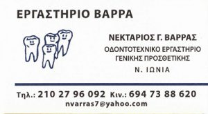 ΒΑΡΡΑΣ ΝΕΚΤΑΡΙΟΣ