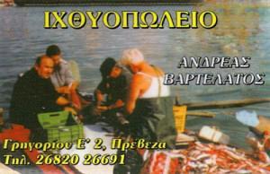 ΒΑΡΤΕΛΑΤΟΣ ΑΝΔΡΕΑΣ
