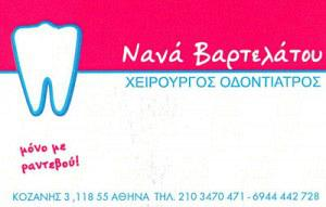 ΒΑΡΤΕΛΑΤΟΥ ΝΑΝΑ