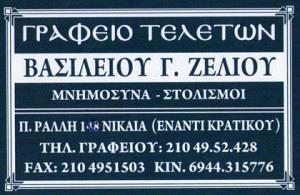 ΖΕΛΙΟΣ ΒΑΣΙΛΕΙΟΣ
