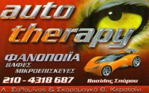 AUTO THERAPY (ΣΠΥΡΟΥ ΒΑΣΙΛΗΣ & ΧΑΛΚΙΟΠΟΥΛΟΥ ΕΥΦΡΟΣΥΝΗ ΟΕ)