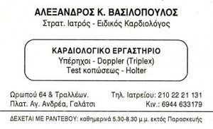 ΒΑΣΙΛΟΠΟΥΛΟΣ ΑΛΕΞΑΝΔΡΟΣ