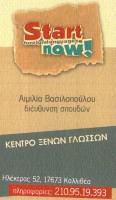 ΚΕΝΤΡΟ ΞΕΝΩΝ ΓΛΩΣΣΩΝ START NOW (ΒΑΣΙΛΟΠΟΥΛΟΥ ΑΙΜΙΛΙΑ)