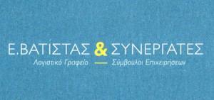 ΒΑΓΓΕΛΗΣ ΒΑΤΙΣΤΑΣ & ΣΥΝΕΡΓΑΤΕΣ