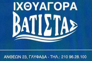 ΙΧΘΥΑΓΟΡΑ ΒΑΤΙΣΤΑ (ΑΦΟΙ ΒΑΤΙΣΤΑ & ΣΙΑ ΕΕ)