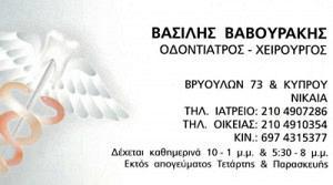 ΒΑΒΟΥΡΑΚΗΣ ΒΑΣΙΛΕΙΟΣ