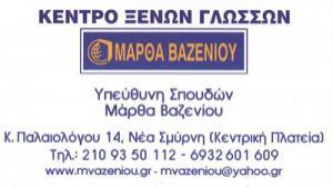 ΒΑΖΕΝΙΟΥ ΜΑΡΘΑ