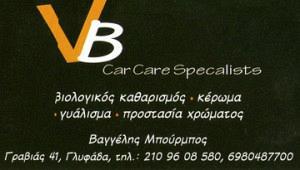 VB CARCARE (ΜΠΟΥΡΜΠΟΣ ΕΥΑΓΓΕΛΟΣ)