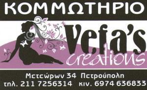 VEFA'S CREATION (ΧΑΤΖΗΔΑΚΗ ΓΕΝΟΒΕΦΑ )