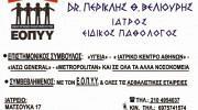 ΒΕΛΙΟΥΡΗΣ ΠΕΡΙΚΛΗΣ