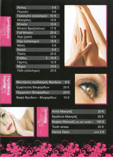 VELVET HAIR   NAILS — Ανδρικές Κομμώσεις Αποτρίχωση Γυναικείες ... 314927a1be5