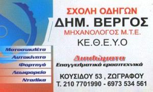 ΒΕΡΓΟΣ ΔΗΜΗΤΡΙΟΣ