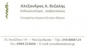 ΒΕΖΑΛΗΣ ΑΛΕΞΑΝΔΡΟΣ
