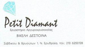 PETIT DIAMANT  (ΒΙΚΕΛΗ ΔΕΣΠΟΙΝΑ)