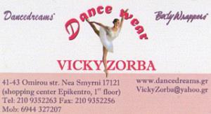 DANCEDREAMS (ΖΟΡΜΠΑ ΒΙΚΥ)