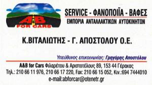 A & B FOR CARS (ΒΙΤΑΛΙΩΤΗΣ Κ & ΑΠΟΣΤΟΛΟΥ Γ ΟΕ)