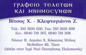 ΒΙΤΣΑΣ Χ & ΚΛΕΦΤΟΓΙΑΝΝΗ Ζ ΟΕ