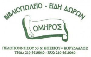 ΟΜΗΡΟΣ (ΣΤΑΘΟΠΟΥΛΟΥ ΕΛΕΥΘΕΡΙΑ)