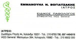 ΒΟΓΙΑΤΖΑΚΗΣ ΕΜΜΑΝΟΥΗΛ