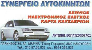 ΒΟΓΙΑΤΖΟΠΟΥΛΟΣ ΑΝΤΩΝΙΟΣ