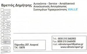 VD MOTORSPORT (ΒΡΕΤΤΟΣ ΔΗΜΗΤΡΙΟΣ)