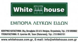 WHITE HOUSE (ΜΑΚΑΤΣΩΡΗΣ ΟΕ)