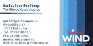 WIND (ΑΛΕΞΑΝΔΡΟΣ ΘΕΟΔΟΣΗΣ & ΣΙΑ ΕΕ)