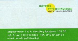 WORD PROCESSING (ΤΖΕΒΕΛΕΚΑΚΗΣ ΧΑΡΑΛΑΜΠΟΣ)